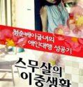 Twenty Secret Life (2012) 18+