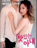A Delicious Wife (2018) 18+