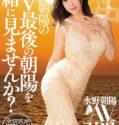 [HNDS-063] Asahi Mizuno's Last Porno